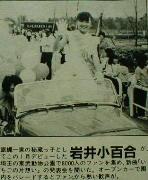 IWAI ICHIGO TOBU.jpg