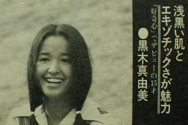 KUROKI 2.jpg