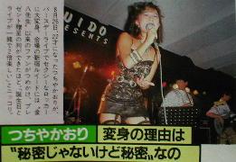 TUCHIYAKAORI LIVE.jpg