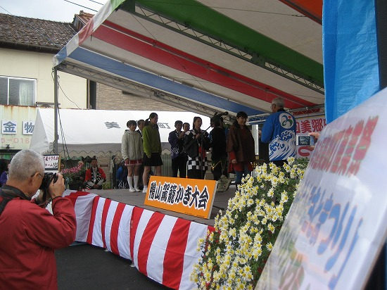 産業祭(鴨山駕籠かき大会表彰式3).jpg