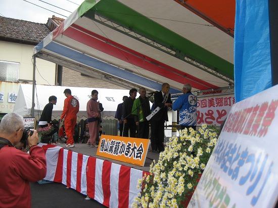 産業祭(鴨山駕籠かき表彰式2).jpg