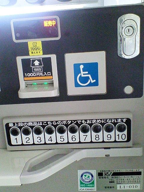 車椅子用ボタン