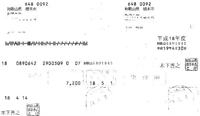 証明 事業 税 書 納税 栃木県/納税証明書の請求手続