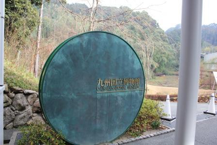 九州国立博物館.jpg