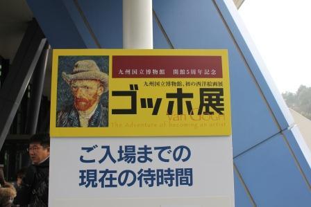 九州国立博物館3.jpg