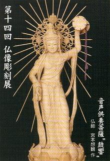 07年3月仏像