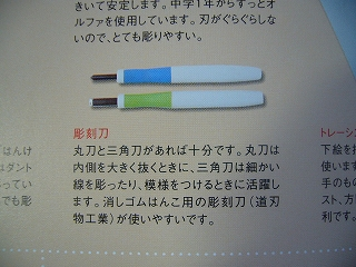 津久井さん2冊目の中での彫刻刀紹介