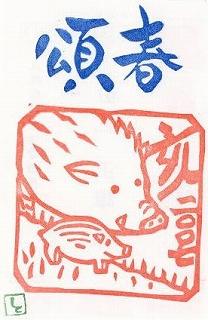 2007年賀状戸田作