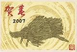 2007賀状コンクール入賞