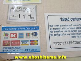 沖縄のレジ