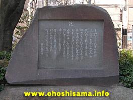 墨田公園の「花」の碑