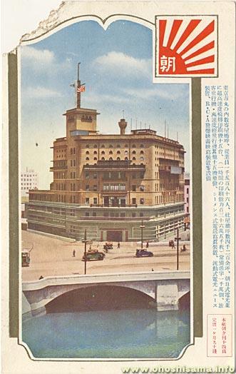 昭和初期の朝日新聞社屋と数寄屋橋