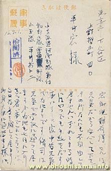 戦場からの手紙