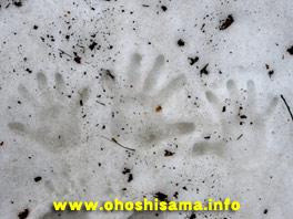 残雪と手形