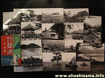 琵琶湖十六景