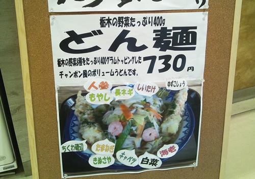 どん麺.jpg