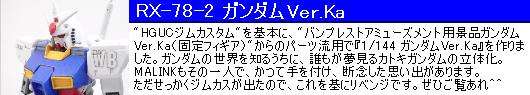 RX-78-2(Ver.Ka)