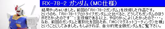 RX-78-2(MC)