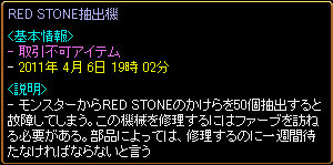 RS20110406.jpg