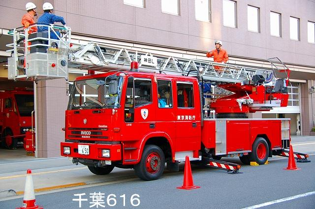 消防署 深川 深川地区消防組合