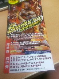 9月6日 ボディビルディングチャンピオンシップに応援に行ってきました。(ジャパンオープンボディビル・ジャパンミックスドペア・ミスター大阪・ミス大阪).JPG