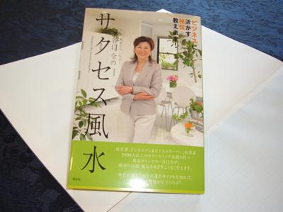 2007 05 25『サクセス風水 008.jpg
