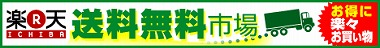 s-楽天市場.jpg
