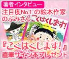 絵本作家★のぶみさん 特集