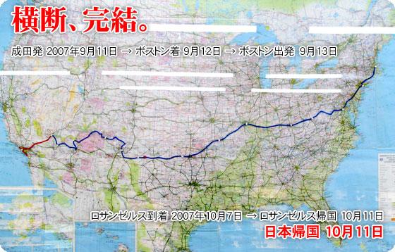 アメリカ横断マップ
