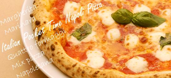 石窯焼きナポリピザ