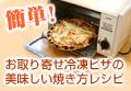 イタリアンポケットタイム流!お取り寄せピザの調理法♪