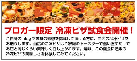 ブロガー試食バナーblog用.jpg
