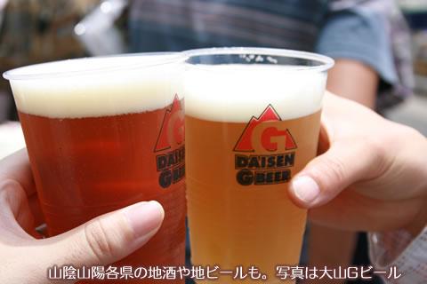 地ビールで乾杯大山Gビール