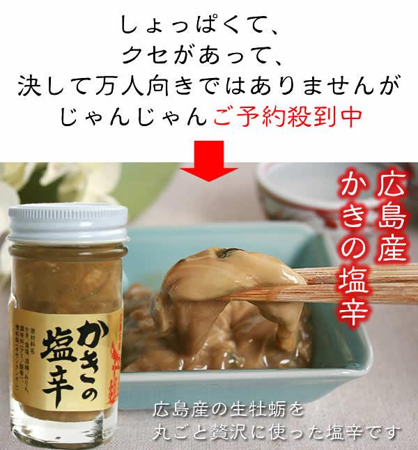 広島かき塩辛