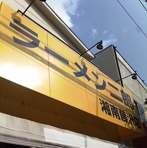 22.10.15fujijiro5.JPG