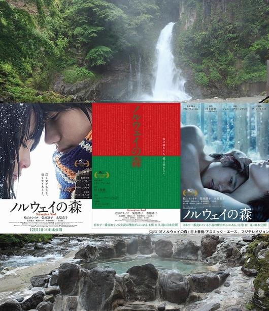 祝・映画『ノルウェイの森』日本公開。大滝温泉天城荘より♪