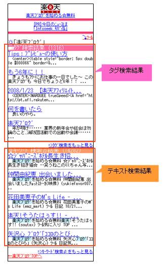 モブログ検索結果