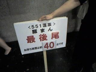 551 40分待ち.jpg