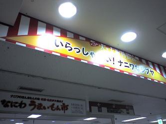 東横店8階.JPG
