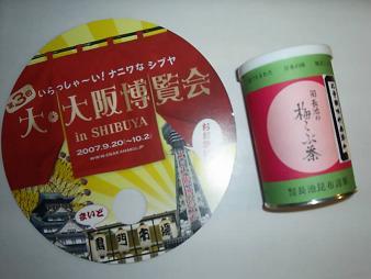 梅こぶ茶.JPG