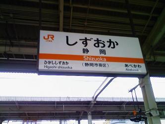 02/09 静岡.jpg
