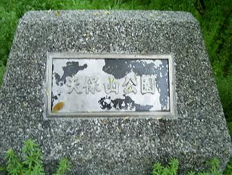 天保山公園 (3).JPG