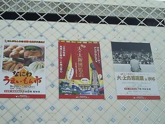 渋谷東急東横店 壁2.JPG