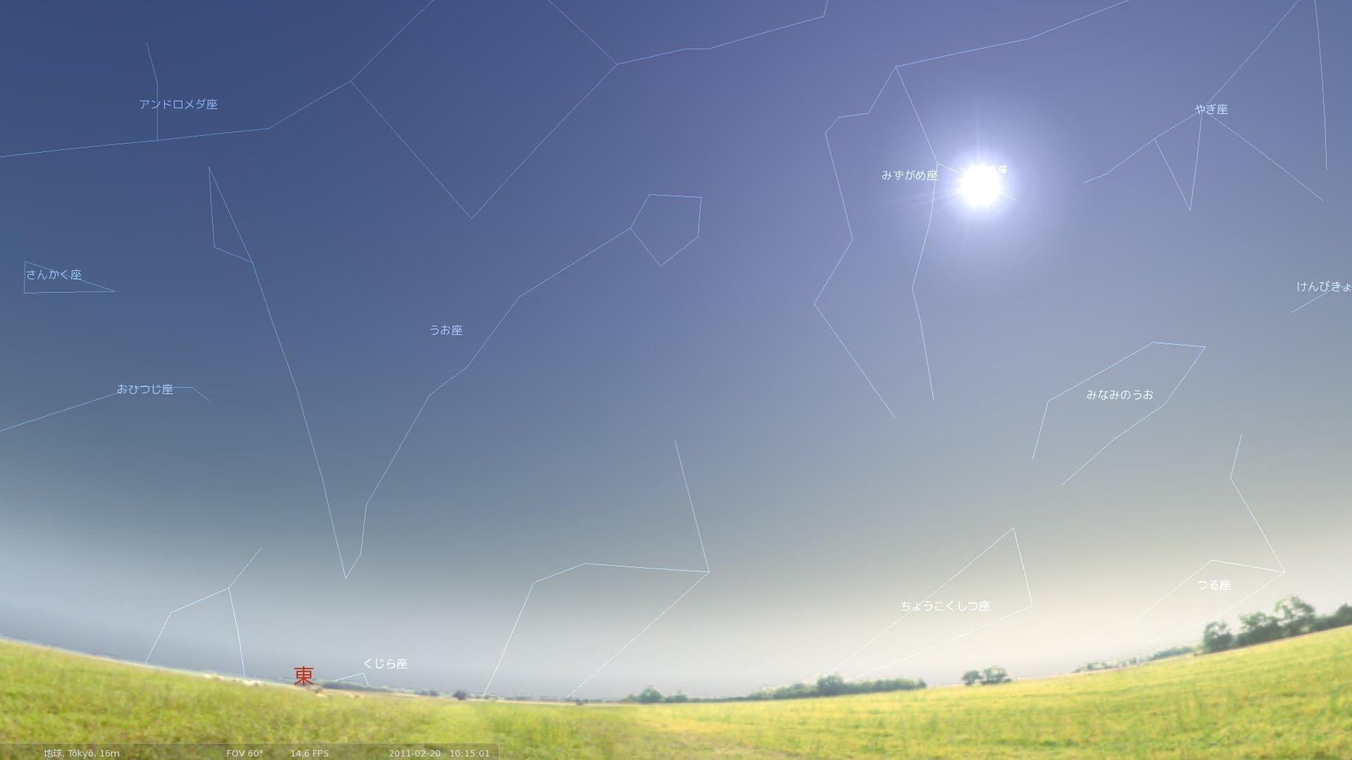 Stellarium昼間