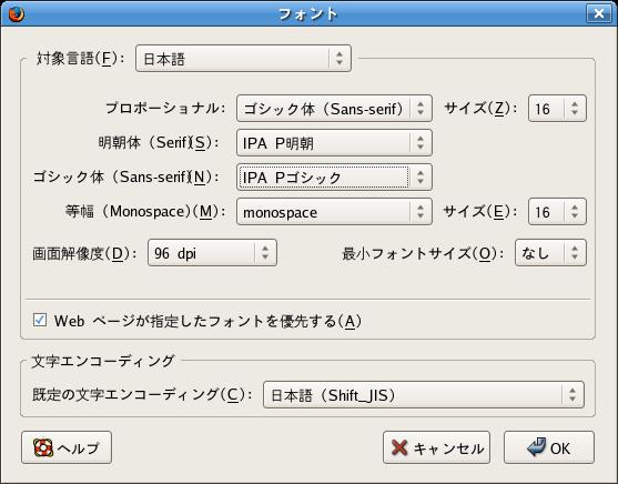 Firefoxフォント設定.png