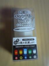 LEDキャンドルライトホワイト