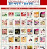 福袋カレンダーS