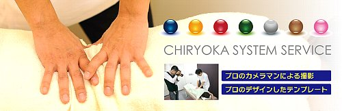 chiryokass-header.jpg