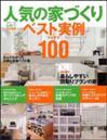 人気の家づくりベスト実例100