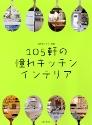 105軒の憧れキッチンインテリア.jpg